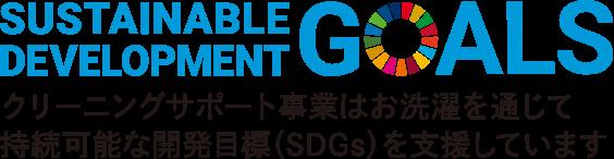 クリーニングサポート事業はお洗濯を通じて持続可能な開発目標(SDGs)を支援しています
