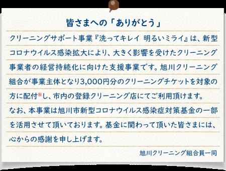 クリーニングチケット3000円分を配布